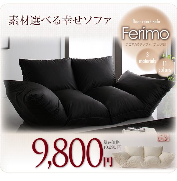 素材が選べるソファ9,800円